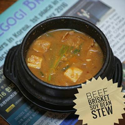 Korean Beef Stew ကို ရီး ယား အ မဲ သား ပဲ ပိ စပ္ စ တူး ဟင္း လ်ာ။