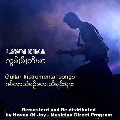 လြမ္(မ္) ကီးမာ ၏ ဂစ္ တာ ေတး သံ ေတး စီး ရီး အ ယ္(လ္)ဘမ္ – Lawm Kima- Guitar Instrumental Album